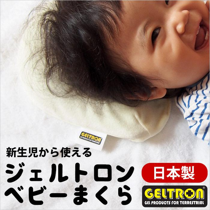 ジェルトロン pillows for doughnut-shaped baby pillows ( baby pillow ) ジェルトロン pillow / stiff neck / children