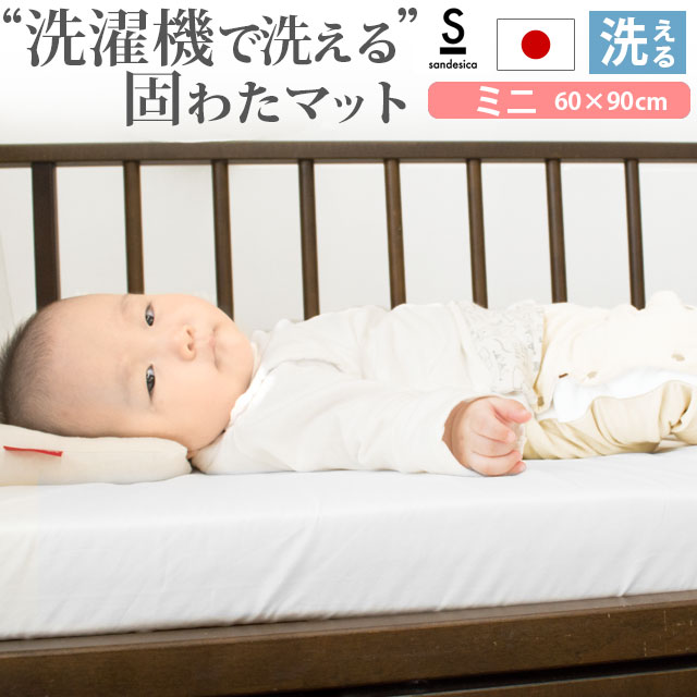 The Sun Deciwall B Futon Mattress Mini Size Baby 固綿敷 Product Made In Japan Washable Plain Fabric White 60 90 5cm Which Comes And Can Wash
