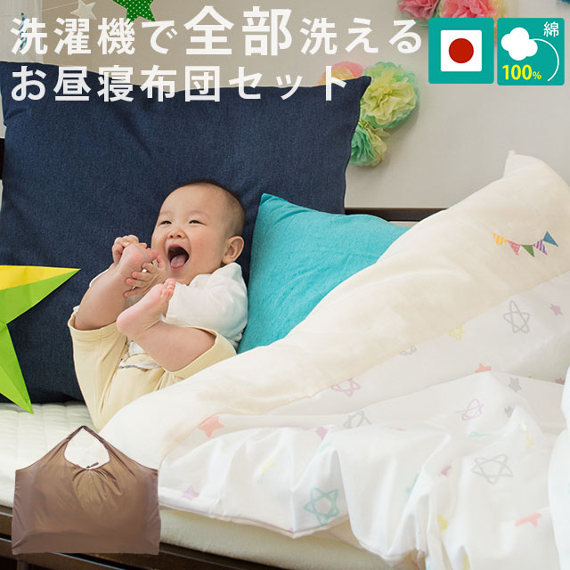 綿100%お昼寝布団5点セット ファミリーパーク 園児用 日本製 お昼寝用