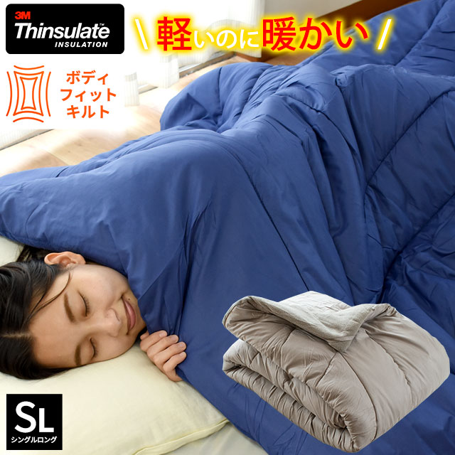 シンサレート Comforter Single Light Weight Synthetic Fiber Washable Upper Futon Long 150 210cm Fleece Plain Fabric