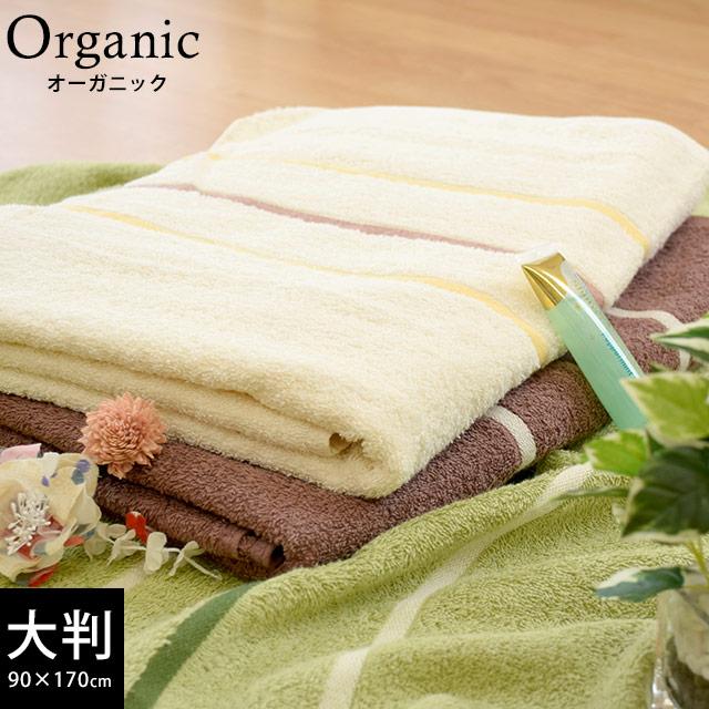 環境にも人肌にも優しいオーガニックコットン使用の超大判バスタオル! エバモアオーガニック超大判バスタオル エステ、マッサージなど業務用にも タオル たおる towel (約90×170cm)
