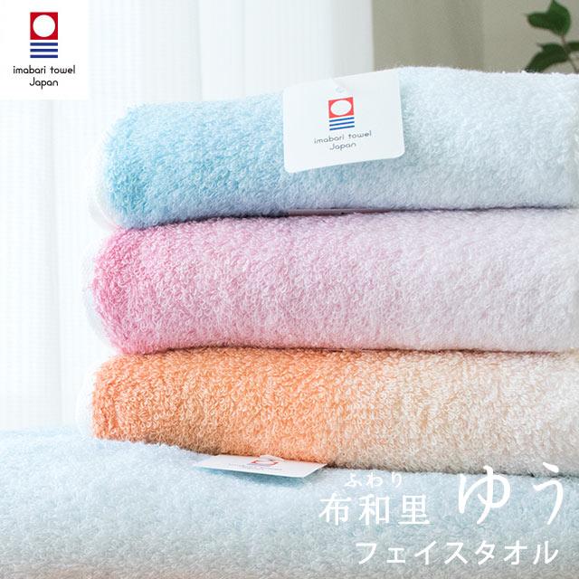 国産 今治で生まれた高品質のタオルです ロングパイルがふわっと柔らかく 美しい色合いが上品さを醸しだします エントリー 手数料無料 カードでP14倍 今治タオル フェイスタオル フェイス ゆう プチギフト 35×80cm 布和里 開店記念セール 綿100% towel ふわり