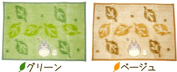 "Accent mat / bath mat / doorstep / My Neighbor Totoro ""leaf"" bath mat (approximately 45*65cm) fs3gm"