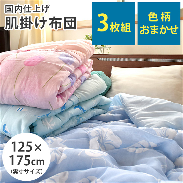 Cl Three Pieces Of Light Blanket For Summer Futon Single Person Finish Thin Quilts Product Size