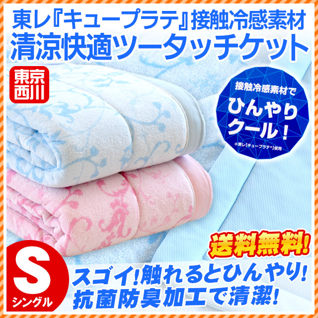 "Tokyo Ai Nishikawa's positive antibacterial deodorization processing chilly contact feeling of cold material Toray ""キュープラテ"" use two touch blanket single (140*190cm) Nishikawa / contact feeling of cold / towelling blanket / washable to be able t"