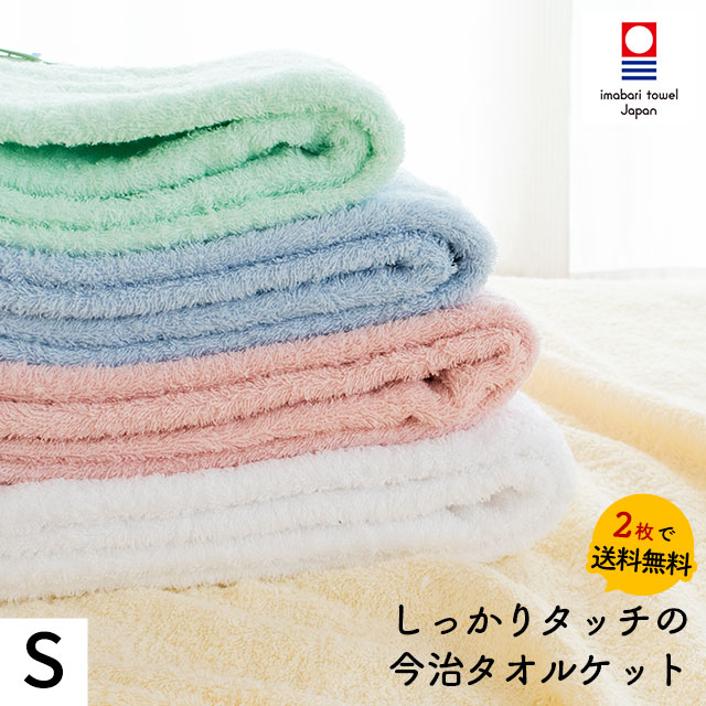 Mayer Towelling Blanket