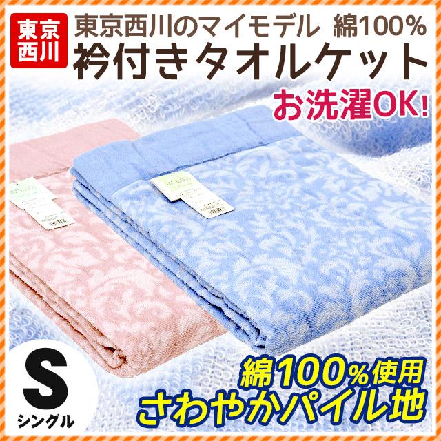 京都西川西川脖子ドビー编织ウォッシャブルタオルケット(单一大小/140*190cm)