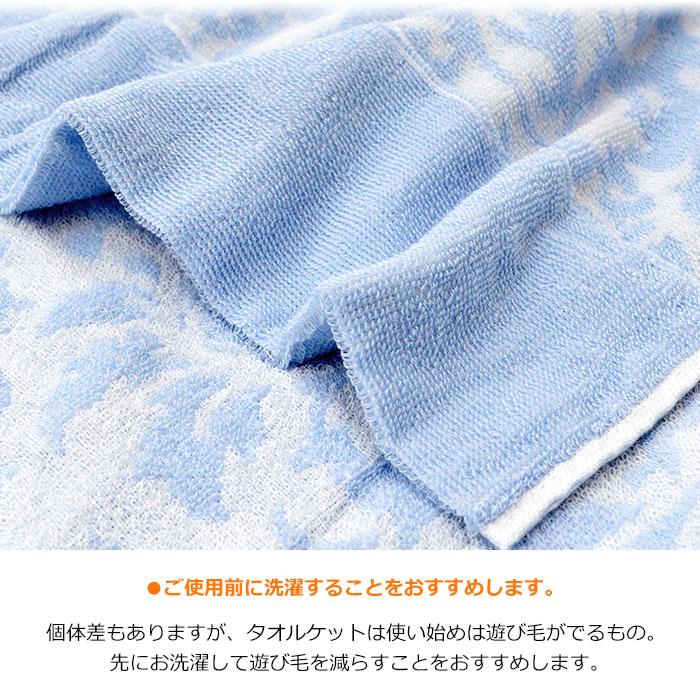 Sold Nishikawa cotton 100% cotton blanket Kyoto Nishikawa Nishikawa collar with Dobby weave washable cotton blanket (single size / 140 x 190 cm)