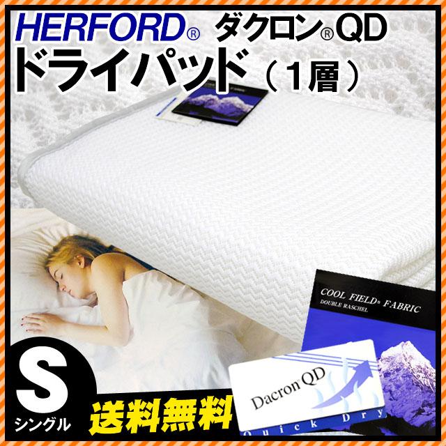 【クーポンで600円OFF】【・送料無料】 HERFORD ドライパッド 1層 シングルサイズ(97×205cm) インビスタ ダクロンQD使用蜂の巣構造ダブルラッセル ダクロンQD 敷きパッド