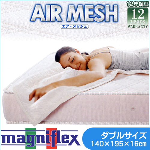 マニフレックス マットレス エアメッシュ ダブル AIR MESH エア・メッシュ 【安心の12年保証】 送料無料【中型便】