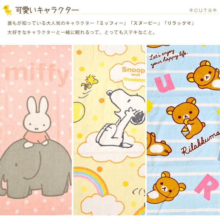 Nishikawa 生活国内毛巾米菲婴儿为 85 x 115 厘米