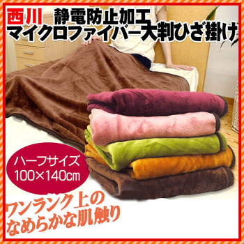 As the oversized throw OK! Showa Nishikawa and Nishikawa-electric prevention / electrostatic prevention processing Microfiber blanket half ( 140 x 100 cm ) flat yarn used in soft touch half cat / blankets / blankets / somebody /blanket / bedding