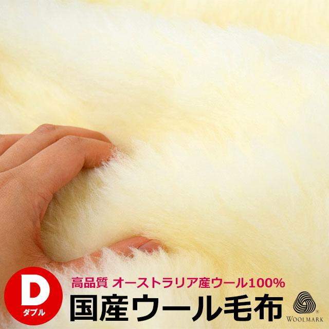 暖か 【送料無料】 純毛 洗える ウール毛布 ダブル 180×200cm アイボリー 獣毛 毛布 ウールマーク付 毛布 あったか 毛布 ウール100% 毛布 無地 毛布 ロングファー 暖かい ブランケット