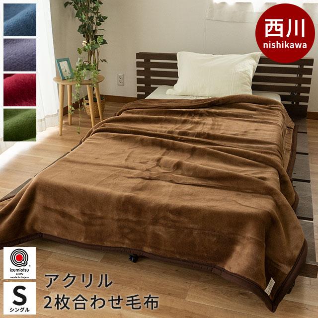西川 眠りの恋人 カラー毛布