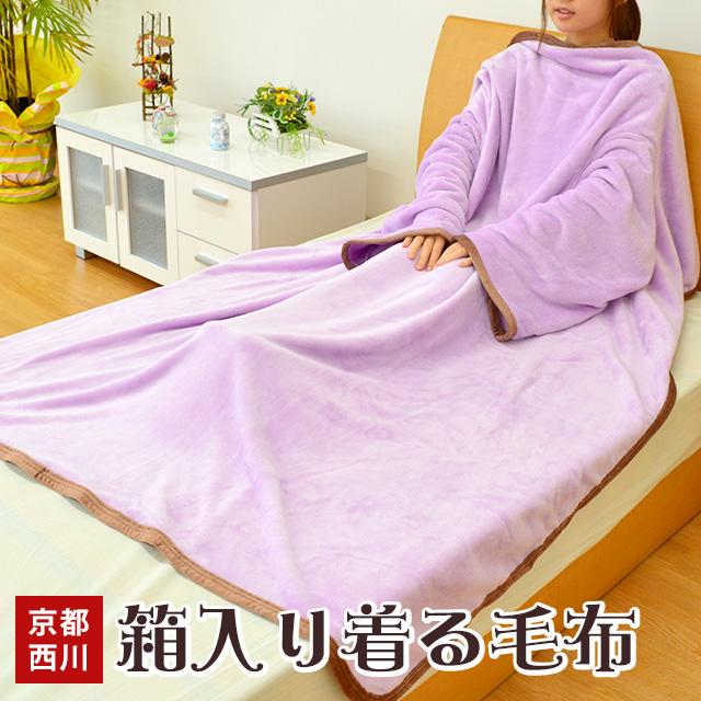 惊人的礼品销售 ! 穿去放松温暖洗好圣诞折扣京都 Nishikawa Nishikawa 超细纤维法兰绒毯子长度 140 厘米 140 x 160 厘米的 68%