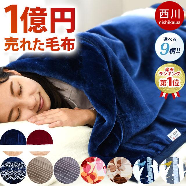 西川 2枚合わせ毛布