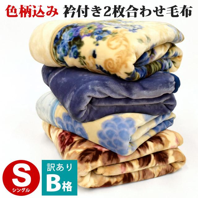 色柄おまかせ 2枚合わせ毛布