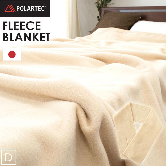 【送料無料】 ポーラテック® POLARTEC® フリース使用 フリースブランケット 毛布 ダブル 200×210cm 洗える もうふ 掛け毛布 ブランケット アウトドア 秋 冬 寝具 日本製 ※アイボリーのみ mp10 暖かい