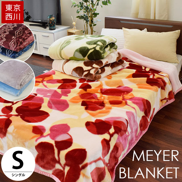 Kyoto Nishikawa / Nishikawa was plump finish collar with 2 pieces and enough volume Meyer blanket ( singles: 140 cm x 200 cm ) blankets / blankets / somebody / bedding /blanket