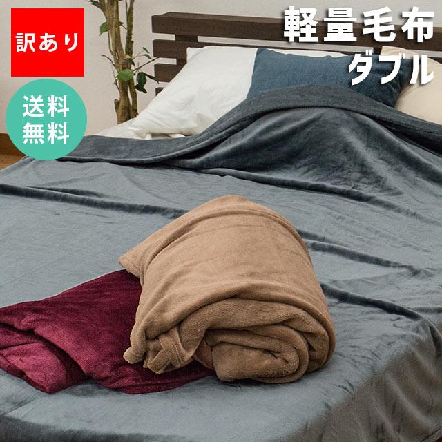 温か 訳あり 色柄おまかせでお買い得 色柄おまかせ 毛布 ダブル 180×200 超目玉 もうふ 新発売 送料無料 1枚もの 軽量 暖かい ブランケット
