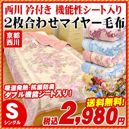 교토 니 시카와/니 시카와 칼라 달린 프리즘 가공 및 정전기 방지 안심! 볼륨 2 매 맞는 따뜻한 마이어 담요 (싱글: 140 × 200cm) 담요/다시 주머니/담요/침구/blanket