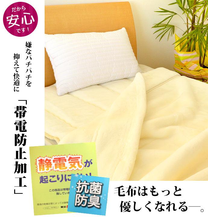 西川毯子毛毯/雙西南京東河國內防靜電和抗菌除臭加工 ロングファー 領有兩個疊層壓克力 100%邁耶雙毯子 / 白色