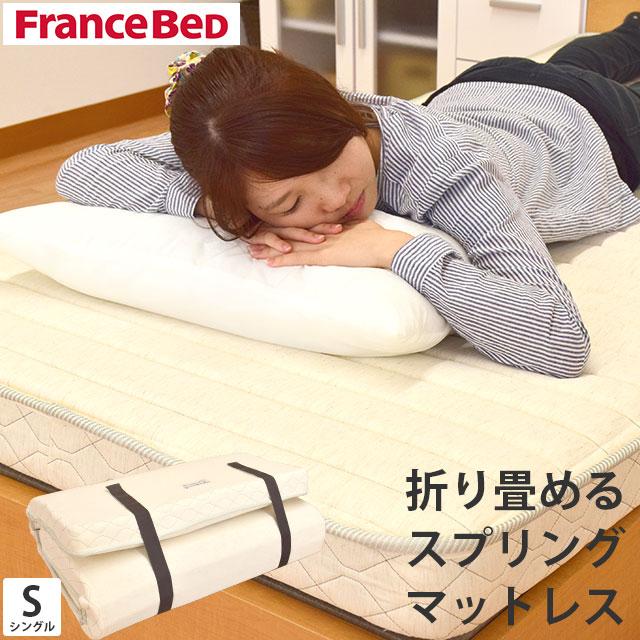 フランスベッド ラクネスーパー シングル 国産 日本製 マルチラススーパー スプリング 折りたたみマットレス 送料無料【あす楽対応】