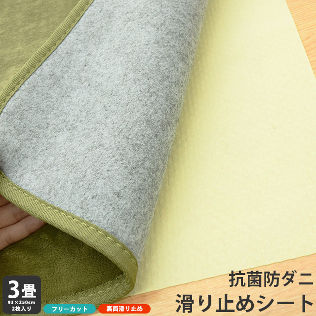 Anti-mite, antibacterial and sliding stops! Pure natural material 100% ダニスメン sheet 3 tatami mats for: approx. 93 x 250 cm (2 pieces) mail-order grandparents day