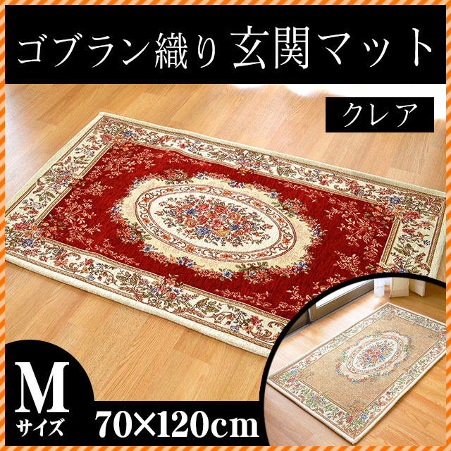 Tapestry door mat Nordic M size 70 × 120 mat door mat 70 × 120 interior luxury high quality 2-color development laboratory  sc 1 st  Rakuten & KODAWARI ANMINKAN | Rakuten Global Market: Tapestry door mat Nordic ...
