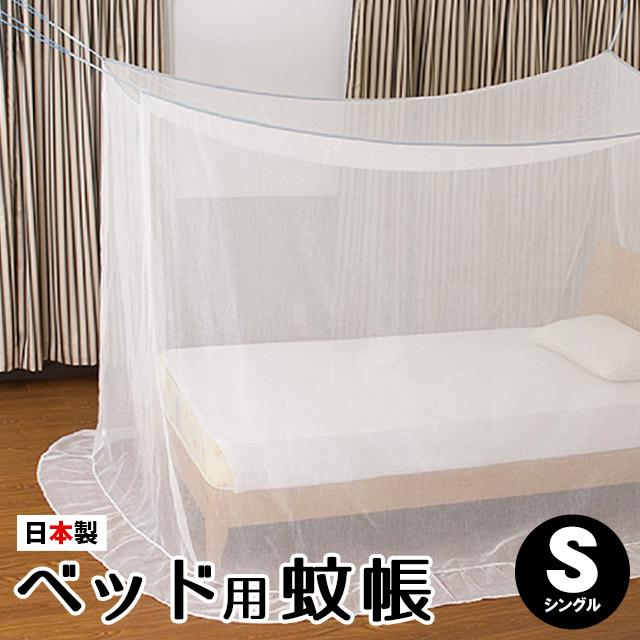 【クーポンで300円OFF】越前 蚊帳 かや ベッド用 シングル 約120×230×高さ165+フリル25cm 日本製 送料無料