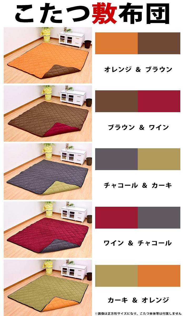 东京西川(西川产业)fleece被炉被子/被炉被褥/被炉/被炉可逆正方形(挂:)185*185cm)fs3gm