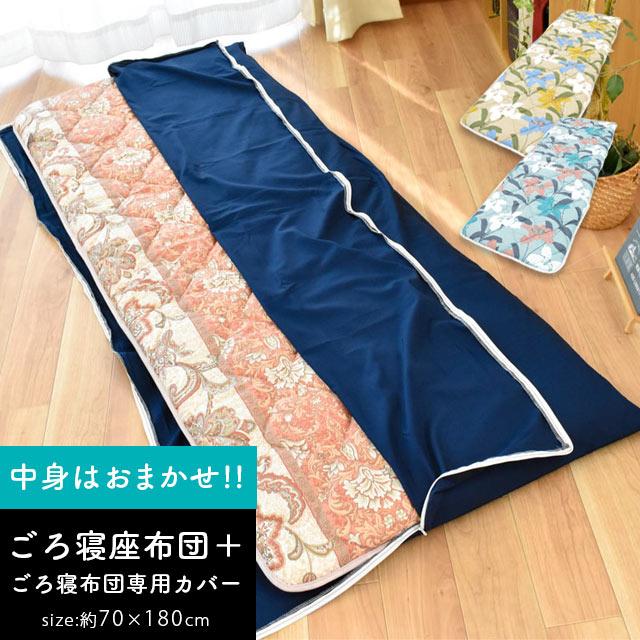 布団カバーで人気の FROM のごろ寝座布団専用カバーと 色柄おまかせごろ寝座布団本体のお得なセット 安心の日本製 側が良ければ中身にこだわらない方へ ごろ寝布団 カバー+本体 セット 約70×180cm 長座布団 綿100% シルク由来の蛋白成分 シルクフィブロイン 固綿入り 三層式 デポー テレビで話題 シンプル 送料無料 日本製 ネイビー あす楽対応 無地 ファスナー お昼寝マット ブラウン 在宅 ベージュ 長ざぶとん