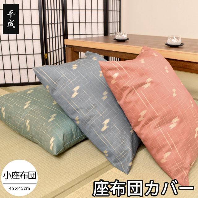 座布団専用のカバー イメージチェンジ 汚れ防止に活躍します 安心の日本製 座布団カバー 45×45 平成 ストア 日本製 45×45cm 正規取扱店 小座布団 業務用