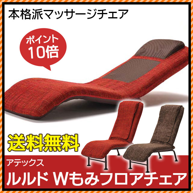 Lourdes W FIR Beach sets heater with Lourdes massage equipment massage 座いす Chair AX-FR1629