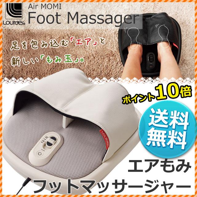 Foot soles foot vase foot back massager (Massager) ATEX ATEX Lourdes air FIR Foot Massager