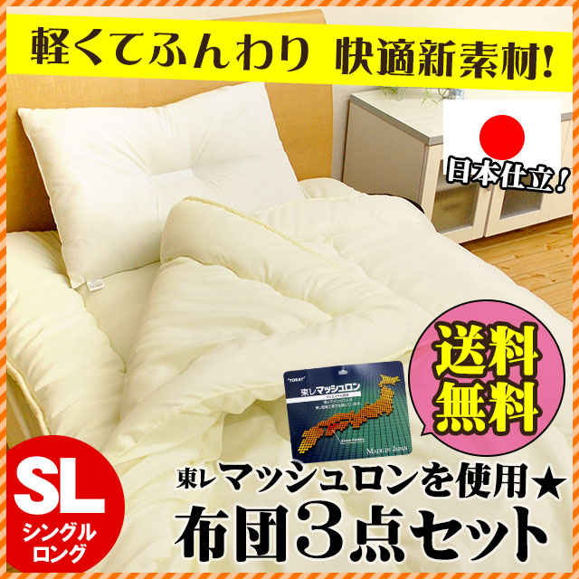 Futon set single long shot generation (three points of group futon sets) of the credit mattress + pillow which the dust of super advantageous group futon set / group futon single size futon set Shin pull generation plain fabric is hard to appear to boil