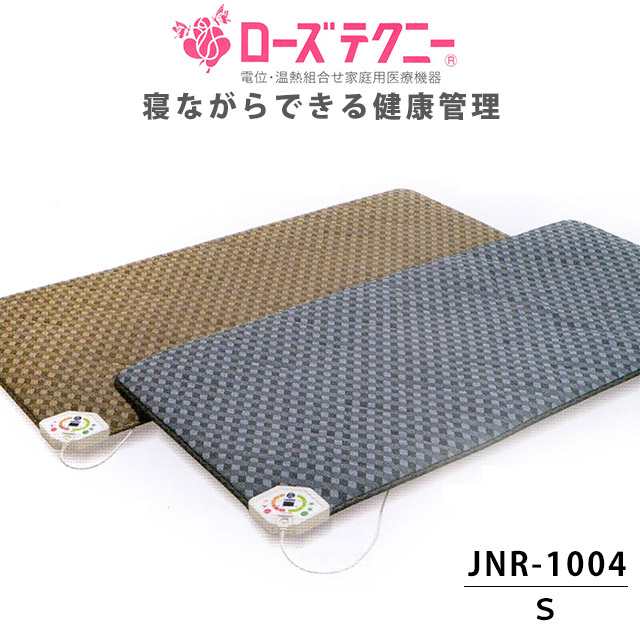 京都西川 ローズテクニー JNR-1004 バランスタイプ 西川 敷布団 管理医療機器 医療認可番号取得