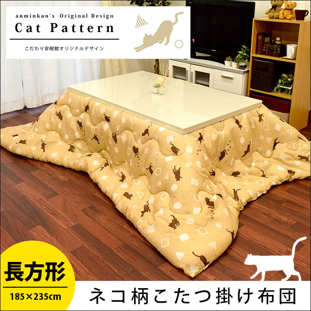 Kodawari Anminkan Rakuten Global Market Cat Pattern Kotatsu Comforter Long Rectangle 185 X 235 Cm Fill It Roximately 1 8 Kg With Ko柄 Pink