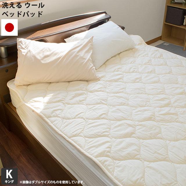 洗える ウール ベッドパッド ダブル 180×200 敷パッド 敷きパッド パッド ボリューム 羊毛入 綿100% ウォッシャブル 洗濯機対応 天然ウール 日本製 送料無料