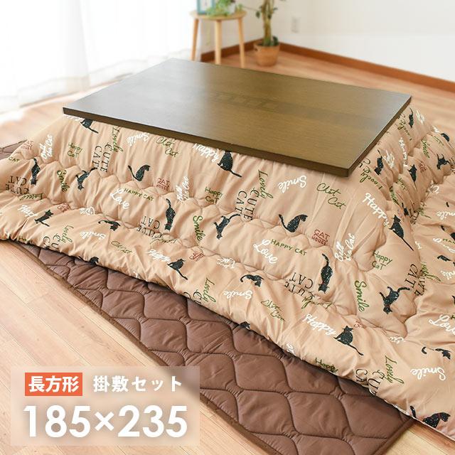 お得なこたつ掛け 敷きの2点セット あったかかわいいネコ柄■適合こたつ本体:約75~80×105~120cm■※こたつ本体等は付属しません こたつ布団 セット 長方形 約185×235cm 約190×240cm ねこ柄 2点セット 日本製 国産 日本 あったか 感謝価格 暖かい おしゃれ かわいい 掛け ベージュ コタツ 敷き ねこ 掛 猫 おこた 炬燵 こたつ ブラウン 送料無料 布団 あす楽対応 ネコ 敷 《週末限定タイムセール》
