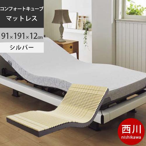 コンフォートキューブマットレス 丸巻き 西川 91×191×10cm 使い勝手の良い 日本製 配色 GNP-00 76 2020AW 新作製品 世界最高品質人気 シルバー