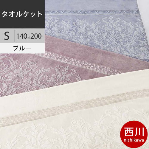 クオリアル タオルケット 捧呈 エントリー カードでP5倍 西川 結婚祝い S シングル 2020AW 日本製 配色B 140×200cm 今治 ブルー QL8603