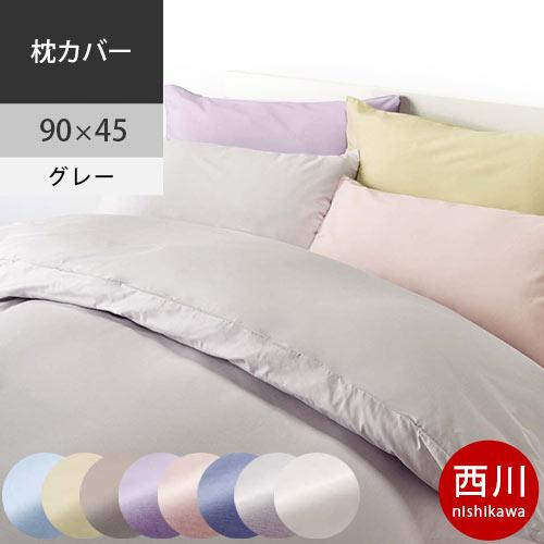 ボーテ 送料込 当店は最高な サービスを提供します ピローケース 西川 90×45cm 日本製 配色GR BE1510 グレー 2020AW