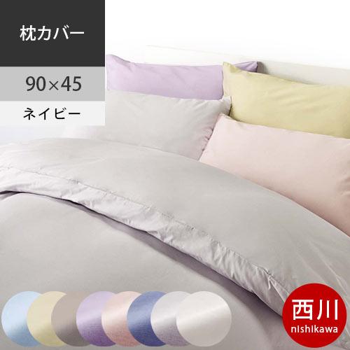 ボーテ ピローケース 西川 在庫処分 当店は最高な サービスを提供します 90×45cm 日本製 BE1510 ネイビー 配色NV 2020AW