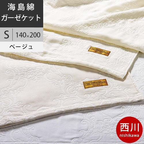 インペリアルプラザ 海島綿ガーゼケット エントリー カードでP5倍 新登場 西川 S シングル 割引 日本製 2020AW 140×200cm 高野口 IP6010 配色BE ベージュ