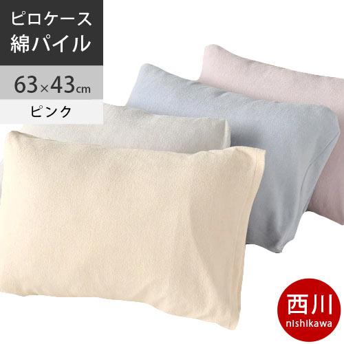 マイリネンクローゼット 綿パイルピローケース 西川 63×43cm 日本製 配色P1 新入荷 流行 休み 2020AW PC8602