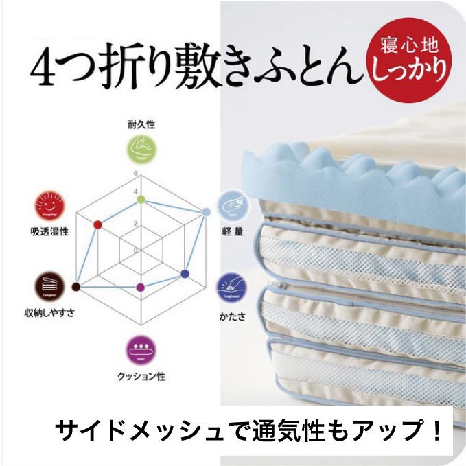 【東京西川産業】SLEEPcomfy スリープコンフィ 4つ折り 敷き布団 ハードタイプ サイズ:シングルサイズ(100×210cm) 日本製