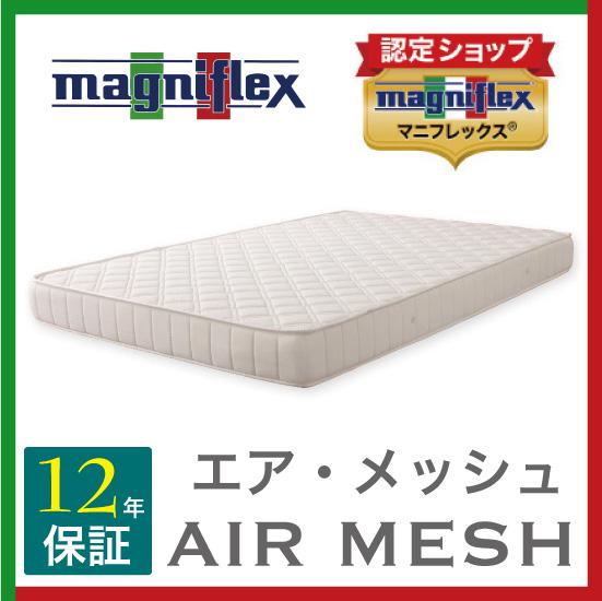 マニフレックス エアメッシュ ダブルサイズ 正規品 長期保証書付き こちらのマットレスの側生地は、取り外せません。 magniflex