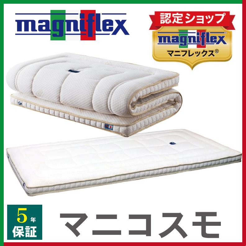 マニフレックス マニコスモ 高反発敷パッド セミダブルサイズ 120x195x8cm 【送料・代引き手数料無料】 magniflex