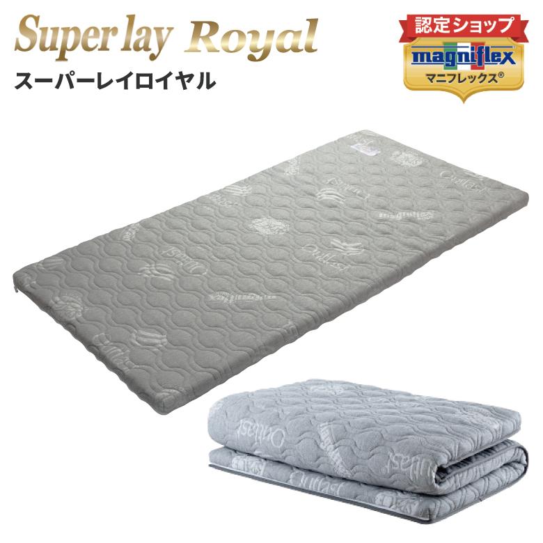 マニフレックス スーパーレイ ロイヤル ダブルサイズ シルバーグレー 高反発マットレス 敷パッド ベッドパッド magniflex